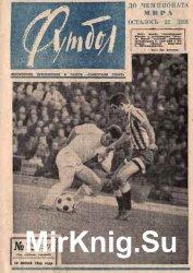 "Подшивка еженедельника ""Футбол"" за 1966 год (52 номера)"