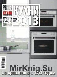 Кухни и ванные комнаты. Спецвыпуск «Кухни 2013»