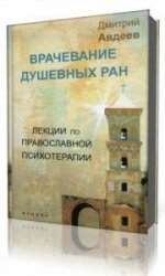 Лекции по православной психологии  (Аудиокнига)