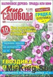 Мир садовода №5 2016