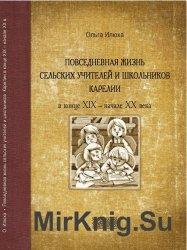 Повседневная жизнь сельских учителей и школьников Карелии в конце XIX - нач ...