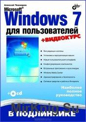 Microsoft Windows 7 для пользователей (+CD)