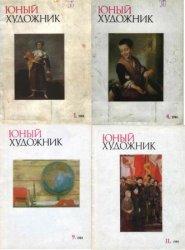 Юный художник №1-12 1984