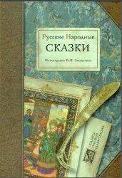 Русские народные сказки. Иллюстрации. Б. В. Зворыкина