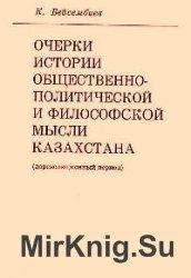 Очерки истории общественно-политической и философской мысли Казахстана (дор ...