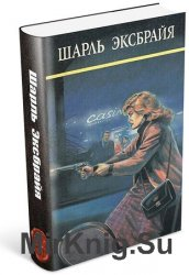Эксбрайя Шарль - Сборник произведений (48 книг)