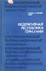 Федеративная Республика Германии: Рекомендательный библиографический справо ...