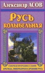 Русь колыбельная. Северная прародина славян. Арктида, Гиперборея и Древняя  ...
