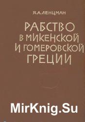 Рабство в микенской и гомеровской Греции