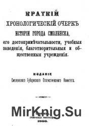 Краткий хронологический очерк истории города Смоленска, его достопримечател ...