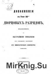 Дворцовые разряды, Т.3  дополнение