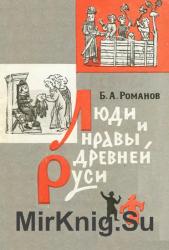 Люди и нравы древней Руси. Историко-бытовые очерки XI-XIII вв.