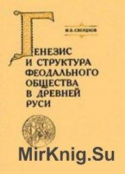 Генезис и структура феодального общества в Древней Руси