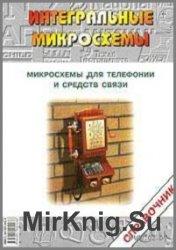 Микросхемы для телефонии и средств связи. Справочник