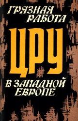 Грязная работа ЦРУ в Западной Европе: Сборник материалов