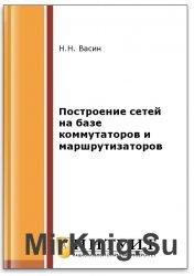 Построение сетей на базе коммутаторов и маршрутизаторов (2-е изд.)