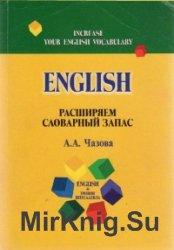 English. Расширяем словарный запас