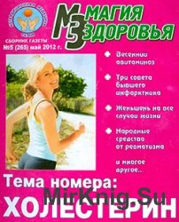 Магия здоровья № 5, 2012. Холестерин