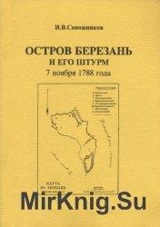 Остров Березань и его штурм 7 ноября 1788 года