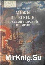 Мифы и легенды русской морской истории