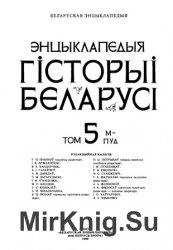 Энцыклапедыя гiсторыi беларусi. Т.5