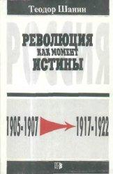 Революция как момент истины. Россия 1905-1907 гг. - 1917-1922 гг.