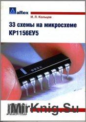 33 схемы на микросхеме КР1156ЕУ5
