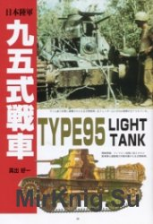 Japanese Type 95 Light Tank - серия Ground Power