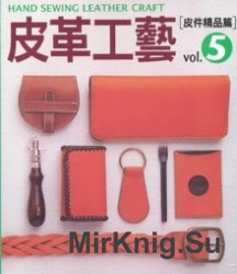 The Leather Craft Vol.05 Hand Sewing Leather Craft (Chinese Edition)