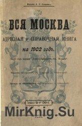 Вся Москва. Адресная и справочная книга на 1902 год