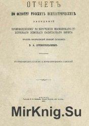 Отчет по осмотру русских психиатрических заведений