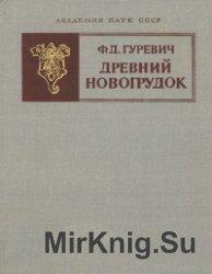 Древний Новогрудок