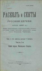Раскол и секты Русской Церкви (1003 - 1897)