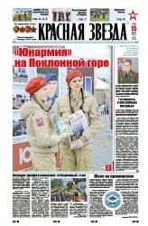 Красная звезда №63 от 15.06.2016