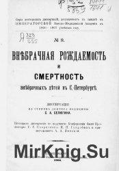 Внебрачная рождаемость и смертность внебрачных детей в С.-Петербурге