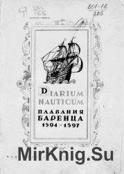 Плавания Баренца. Diarium nauticum. 1594-1597