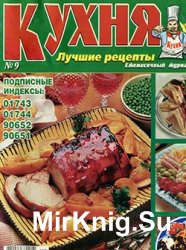 Кухня. Лучшие рецепты № 9, 2006