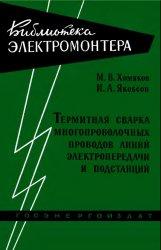 Термитная сварка многопроволочных проводов линий электропередачи и подстанц ...