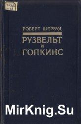 Рузвельт и Гопкинс глазами очевидца . В 2-х томах