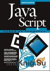 JavaScript. Освой на примерах (+CD)