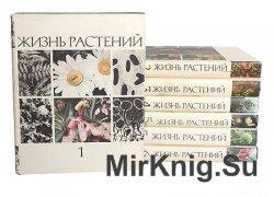 Жизнь растений. Энциклопедия в 6 томах