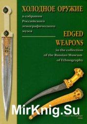 Холодное оружие в собрании Российского этнографического музея /  Edged Weap ...