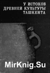 У истоков древней культуры Ташкента