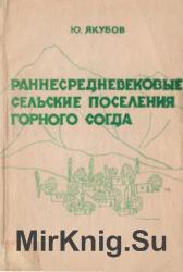 Раннесредневековые сельские поселения горного Согда