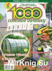 1000 советов дачнику №8 2016