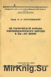 Из героической борьбы азербайджанского народа в XIII-XIV веках