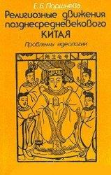 Религиозные движения позднесредневекового Китая. Проблемы идеологии