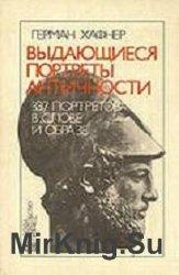 Выдающиеся портреты античности. 337 портретов в слове и образе