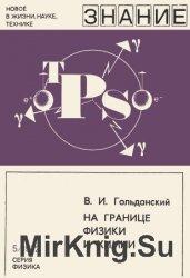 На границе физики и химии