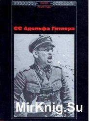 СС Адольфа Гитлера